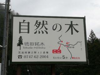 徳田銘木の看板